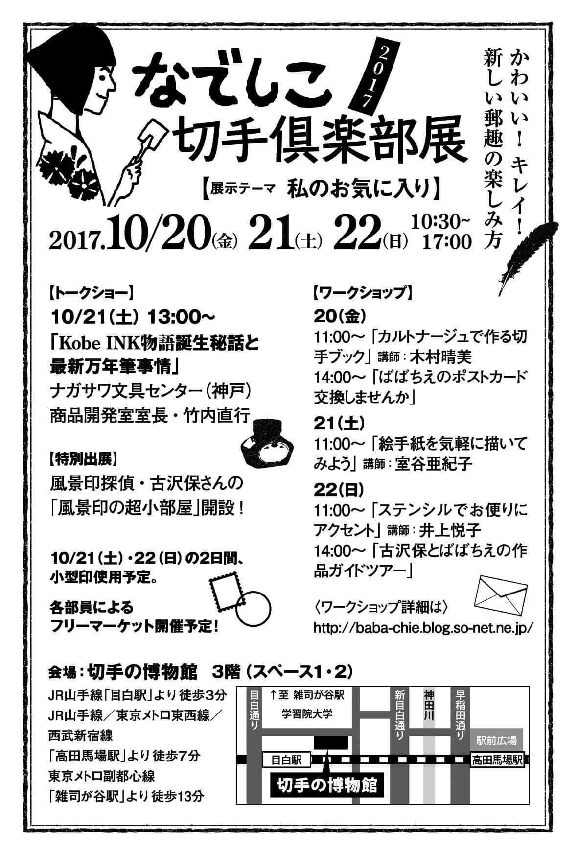 【終了】なでしこ切手倶楽部展2017