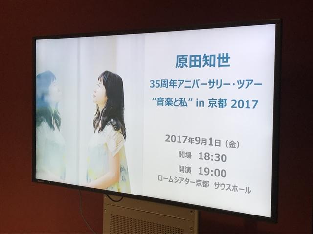 """原田知世さん 35周年アニヴァーサリー・ツアー """"音楽と私"""" in京都 Tomoyo Harada 35th anniversary tour"""