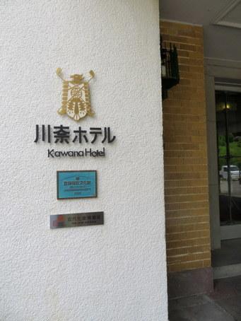 川奈ホテル04