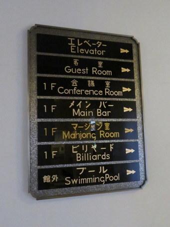 川奈ホテル17