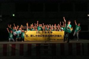 鞍手高校41回生(2017鞍陵祭実行委員会)