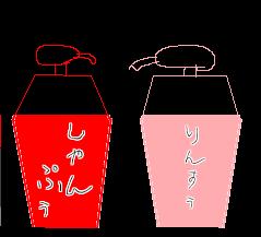 シャンプー&コンディショナー中古