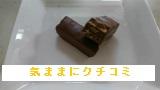 西友 みなさまのお墨付き ウエハースチョコレート 12本入 画像⑦
