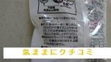 西友 みなさまのお墨付き ミニ バナナスコーン 63g 画像⑤
