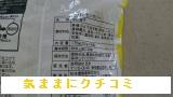 西友 みなさまのお墨付き 塩レモンゼリー 176g(22g×8個入) 画像②