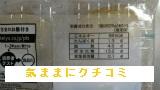 西友 みなさまのお墨付き 北海道産牛乳のカットバウム 8個入 画像②