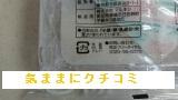 西友 みなさまのお墨付き 北海道産牛乳のカットバウム 8個入 画像④