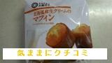 西友 みなさまのお墨付き 北海道産生クリームのマフィン 4個入 画像
