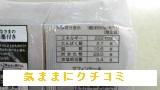西友 みなさまのお墨付き 北海道産生クリームのマフィン 4個入 画像②