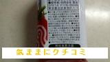 西友 みなさまのお墨付き トマトジュース 低塩 720ml 画像③
