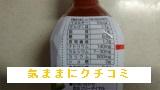 西友 みなさまのお墨付き トマトジュース 低塩 720ml 画像④