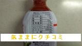 西友 みなさまのお墨付き トマトジュース 食塩無添加 720ml 画像②
