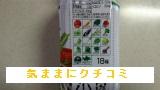 西友 みなさまのお墨付き リコピンたっぷり野菜ジュース 食塩無添加 720ml 画像③