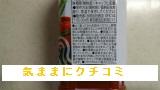 西友 みなさまのお墨付き リコピンたっぷり野菜ジュース 低塩 720ml 画像③