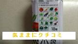 西友 みなさまのお墨付き リコピンたっぷり野菜ジュース 低塩 720ml 画像⑤