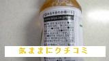 西友 みなさまのお墨付き 国産緑茶 500ml 画像②