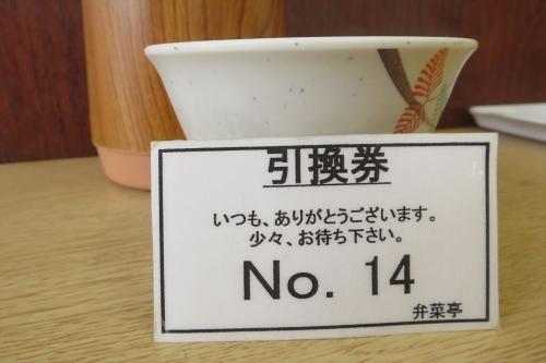 弁菜亭㉓ (1)
