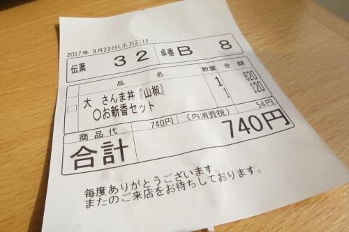 すき家⑦ (9)_R