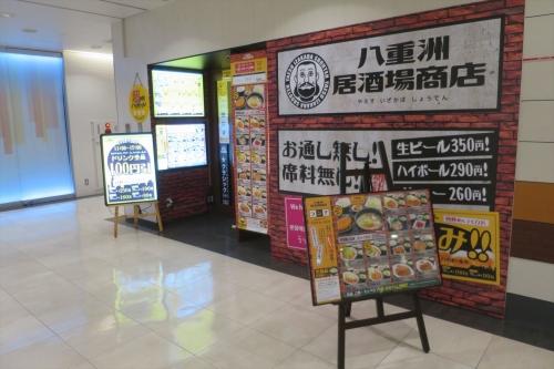 八重洲居酒場商店 (1)_R