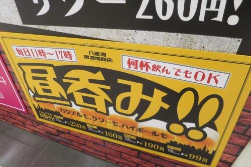 八重洲居酒場商店 (3)_R