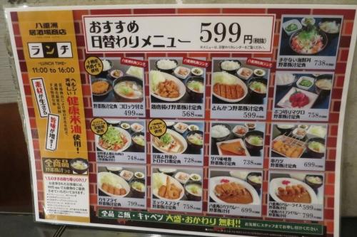 八重洲居酒場商店 (4)_R