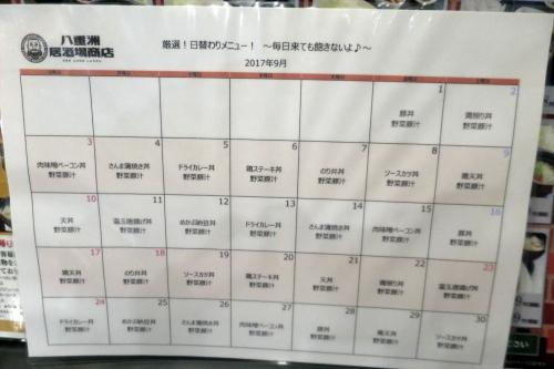 八重洲居酒場商店 (5)_R