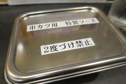 八重洲居酒場商店 (16)_R