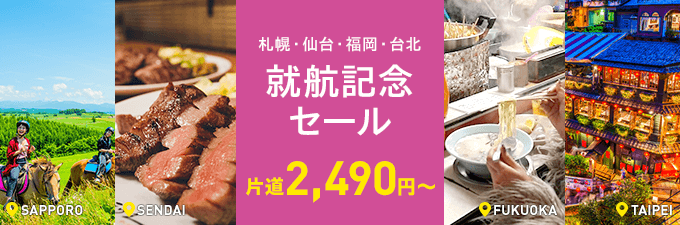 peachsale170923.png