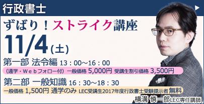 20171104superbnr_gyousei2_yokomizo.jpg