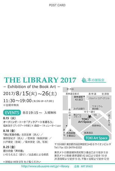 LIBRARY2017-DMura-s.jpg