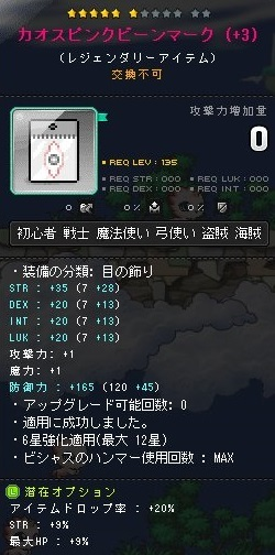 Maple_170928_032214.jpg