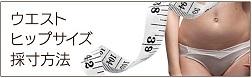 サイズ 測り方 採寸 ブライダルインナー ウエストニッパー
