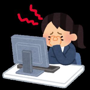 PCで眼が疲れる