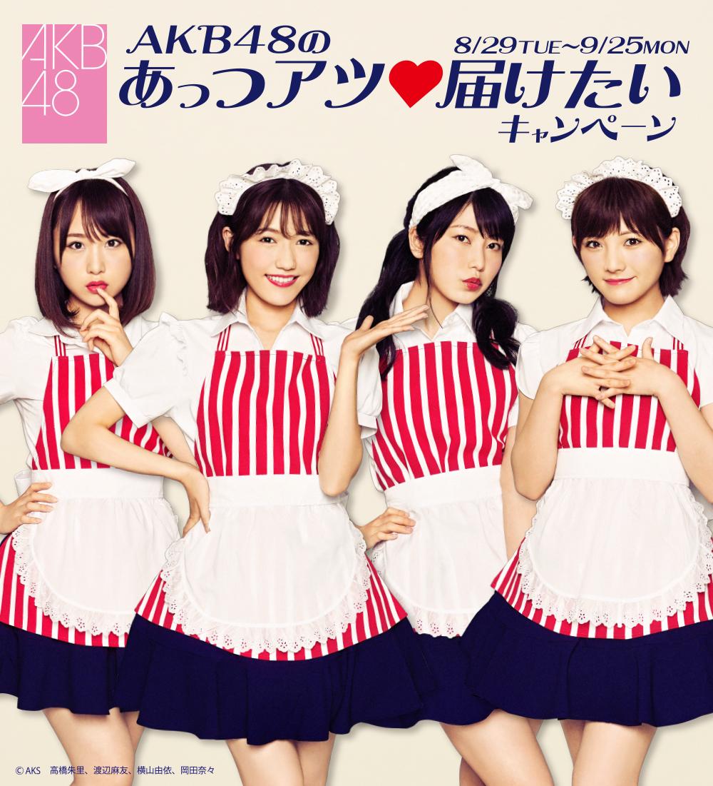 AKB48【渡辺麻友】ローソンからあげクンコラボの詳細が来たよ~