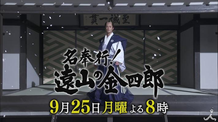 『名奉行! 遠山の金四郎』【まゆゆ】CM動画が来たよ