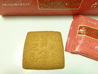 北海道展 六花亭aa