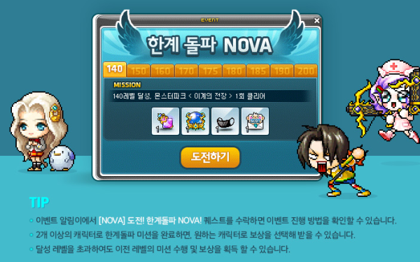 breakthrough-nova-ui.png