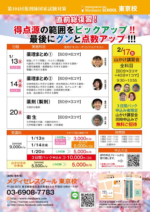 2018-2019【東京校 直前講習会 山かけ講習会】