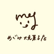 めぐみ焼菓子店