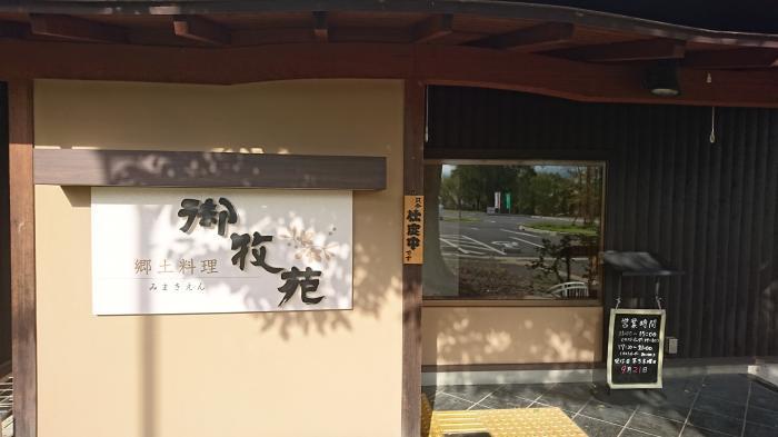 道の駅みまき4