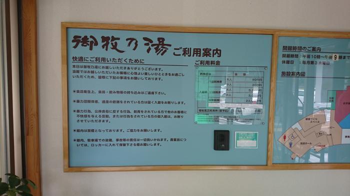 道の駅みまき12