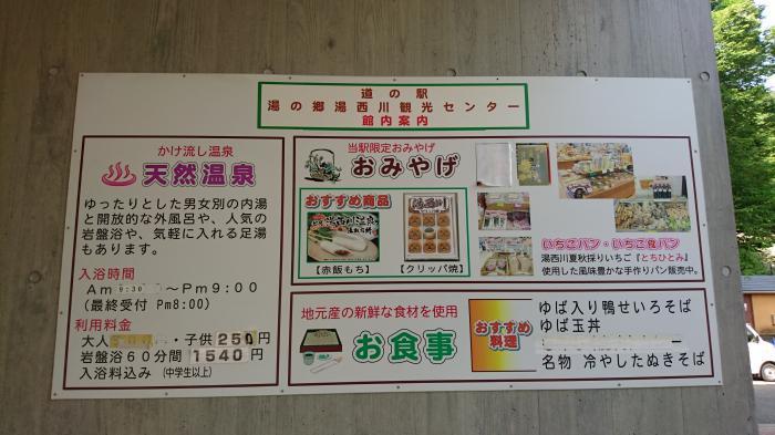 道の駅・湯西川7