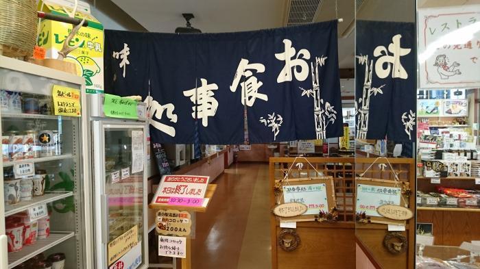 道の駅・湯西川15