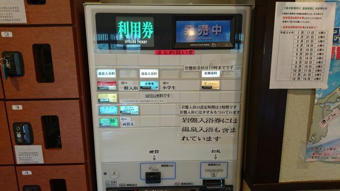道の駅・湯西川18