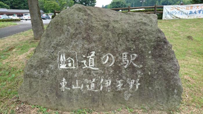 道の駅・東山道伊王野