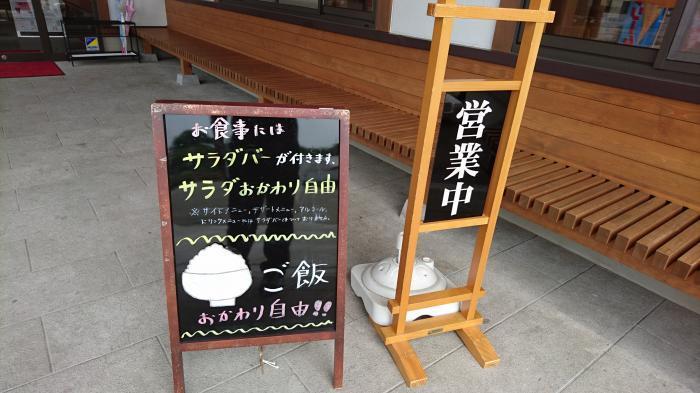 道の駅・東山道伊王野7