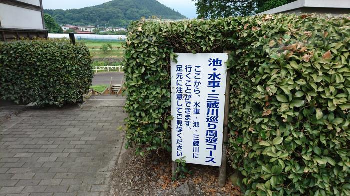 道の駅・東山道伊王野15