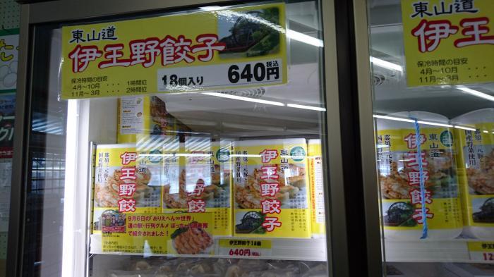道の駅・東山道伊王野25