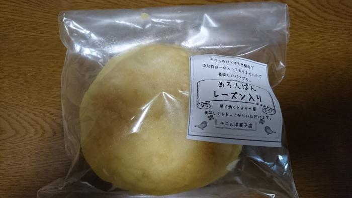 大きな大きなメロンパン2