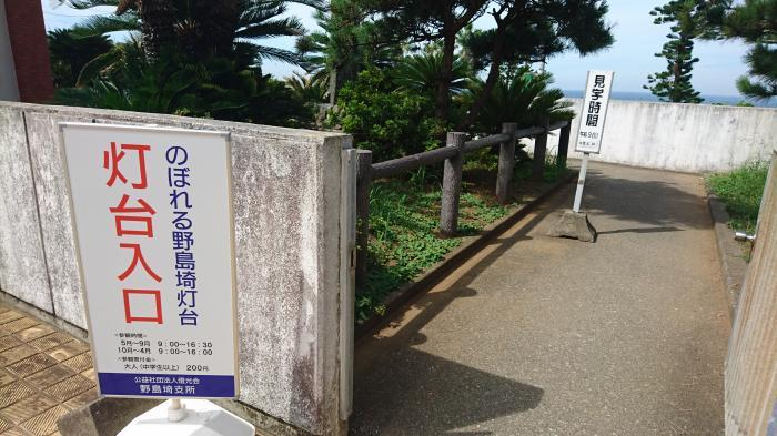 道の駅・白浜野島崎12